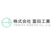 株式会社富田工業