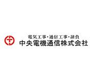 中央電機通信株式会社