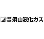 株式会社須山液化ガス