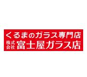 株式会社富士屋硝子店