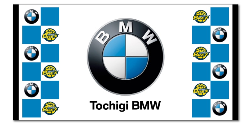 栃木BMW×ブレックス コラボ バスタオル