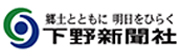 株式会社下野新聞