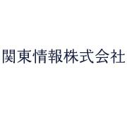 関東情報株式会社
