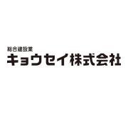 キョウセイ株式会社