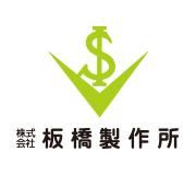 株式会社板橋製作所