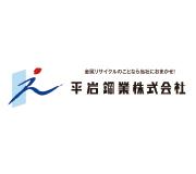平岩銅業株式会社