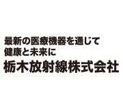 栃木放射線株式会社