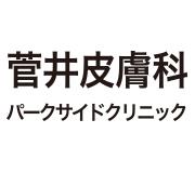 菅井皮膚科 パークサイドクリニック