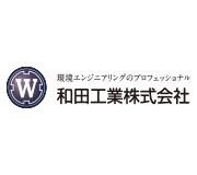和田工業株式会社