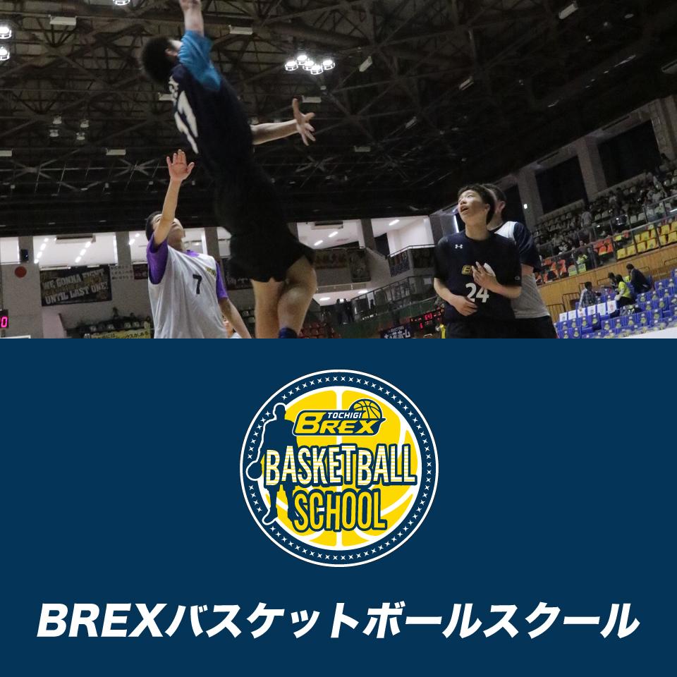 BREXバスケットボールスクール