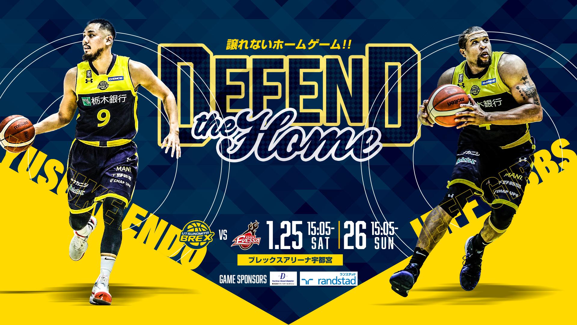 B.LEAGUE 2019-20 SEASON 第19節 宇都宮ブレックス vs. 大阪エヴェッサ ...