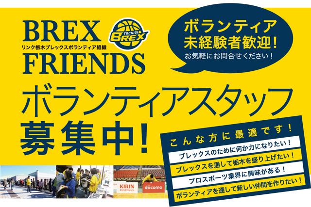 BREX FRIENDS ボランティア募集 ...