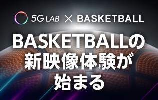 5G LAB×BASKETBALL