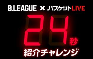 """Bリーグ選手が「いまハマっているモノ、コト」を""""24秒""""の中で紹介"""