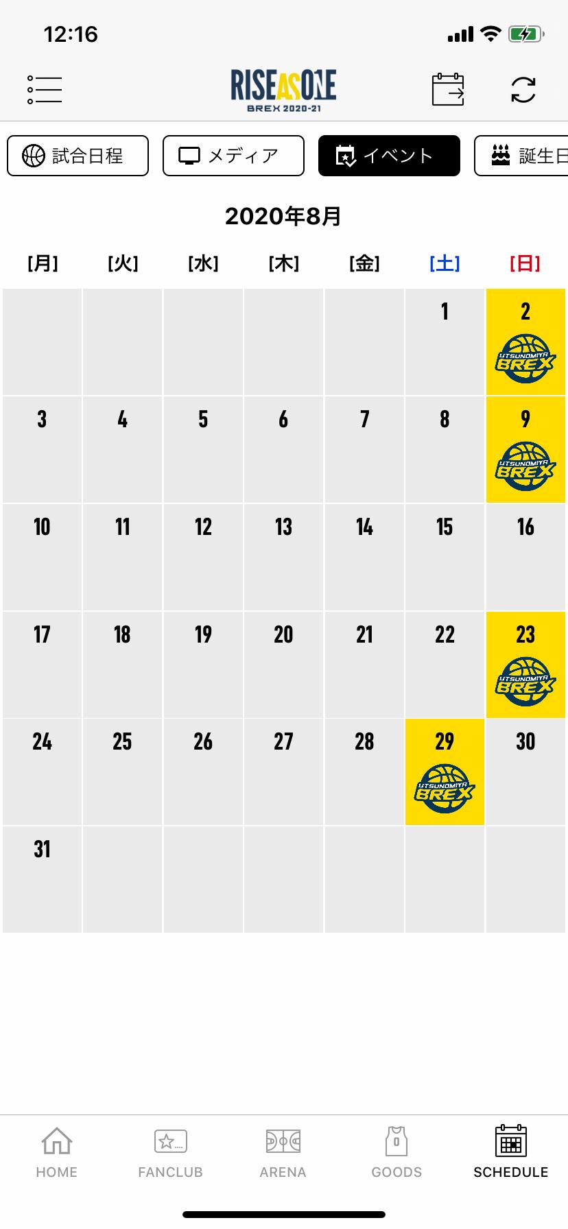 試合日程 カレンダー