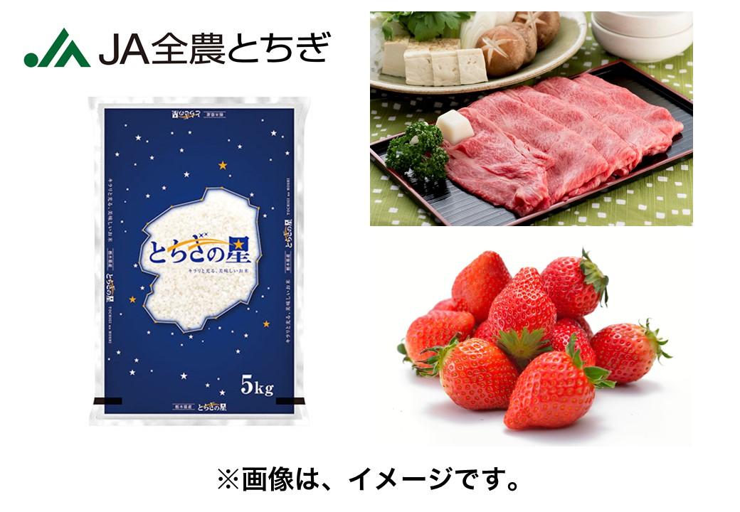 栃木県の特産品