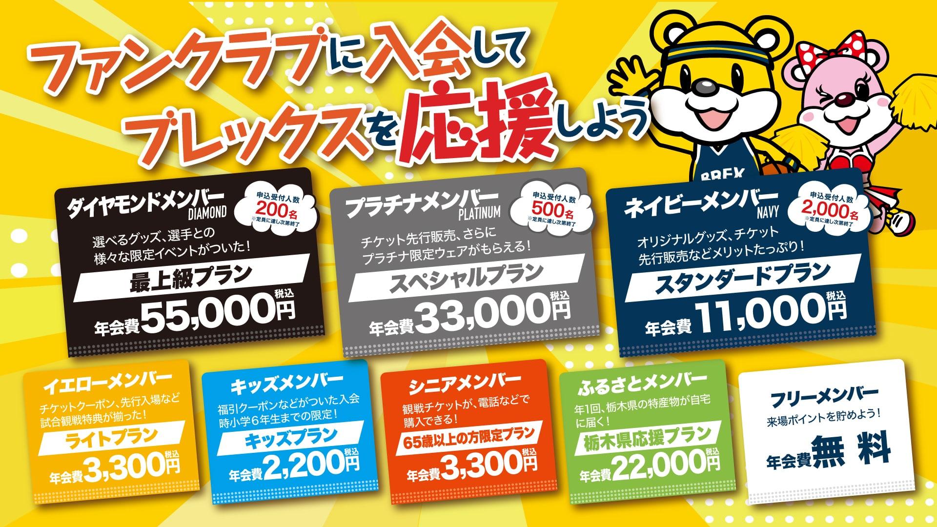 2020-21シーズン CLUB-REX入会