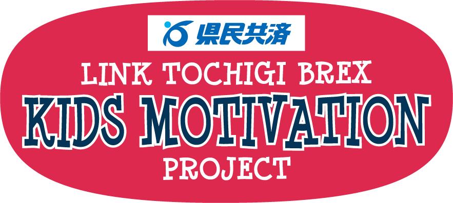 栃木県民共済 presents キッズモチベーション