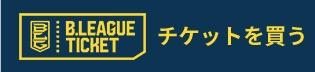 b_ticket1.jpg
