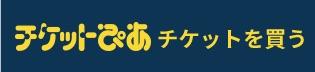 p_ticket1.jpg