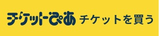 p_ticket2.jpg