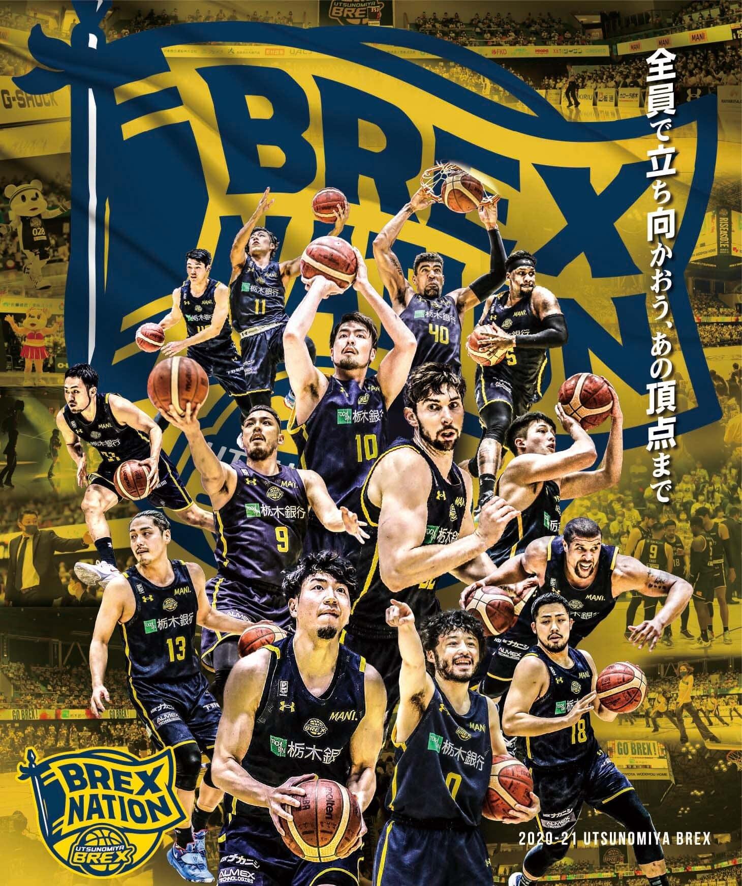 2020-21 BREX NATION ポスター