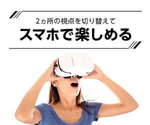 VR SQUARE イメージ