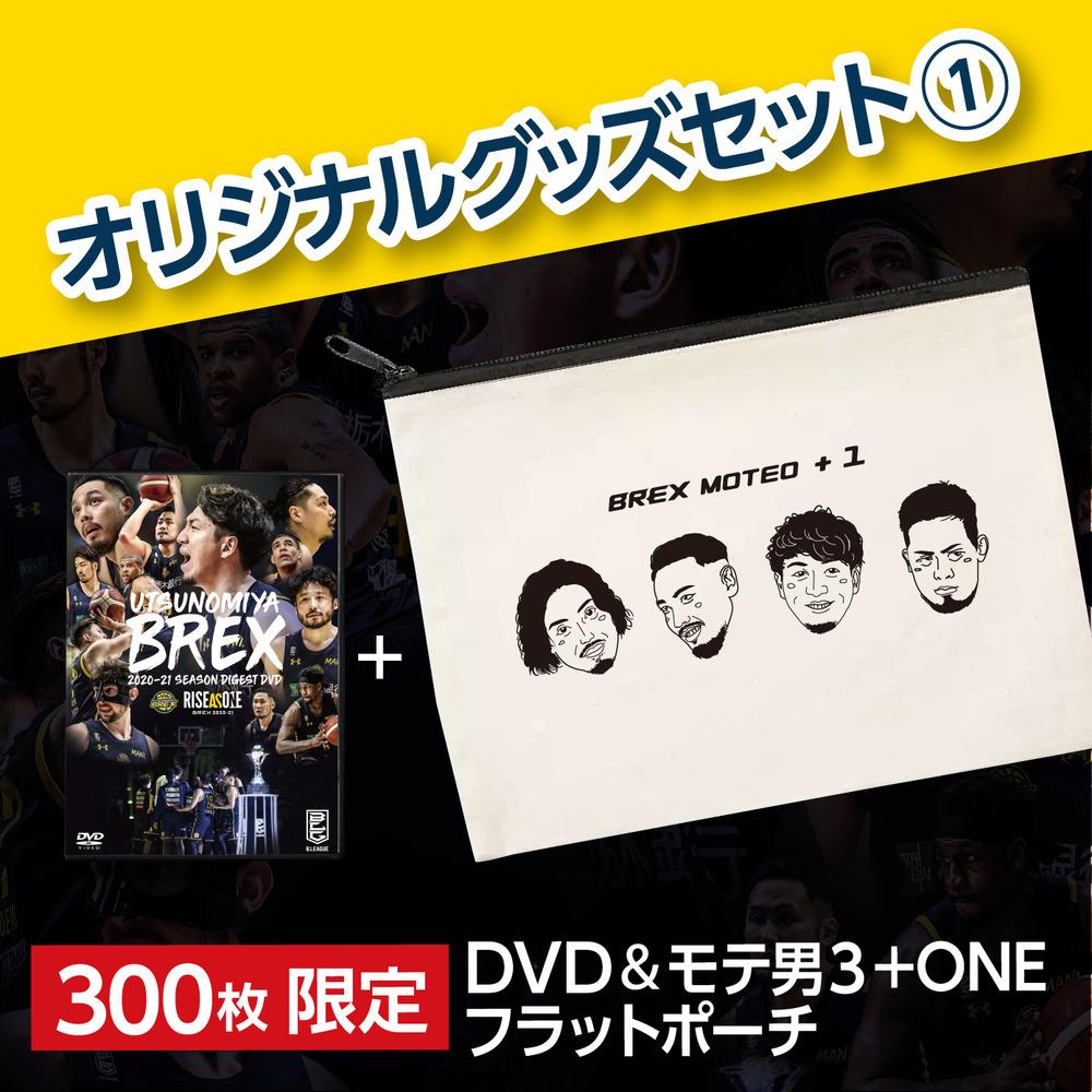 【パターン①】『モテ男3+ONE フラットポーチ』+2020-21 シーズンダイジェストDVD「RISE AS ONE」