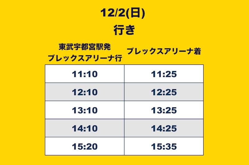 20181128_news_bus7.jpg