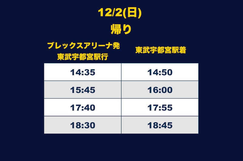 20181128_news_bus8.jpg
