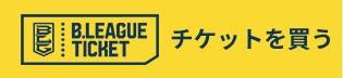 20181216_news_ticket2.jpg