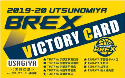 2019-20シーズン TSUTAYA ビクトリーカード