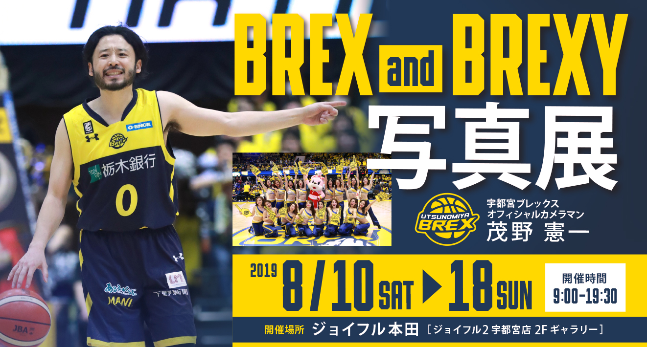 2018-19 BREX and BREXY 写真展