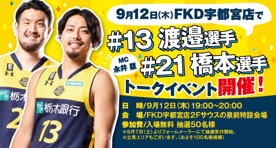 9/12 FKD宇都宮店 イベント