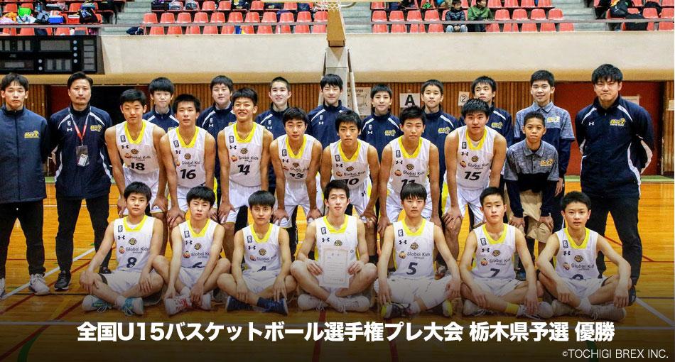 全国U15バスケットボール選手権プレ大会 栃木県予選 優勝