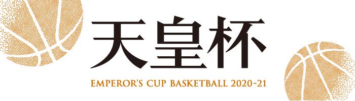 第96回天皇杯全日本バスケットボール選手権大会バナー