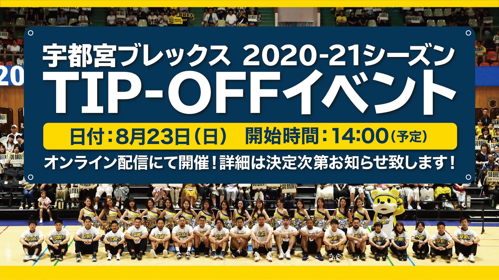 2020-21 TIP-OFF
