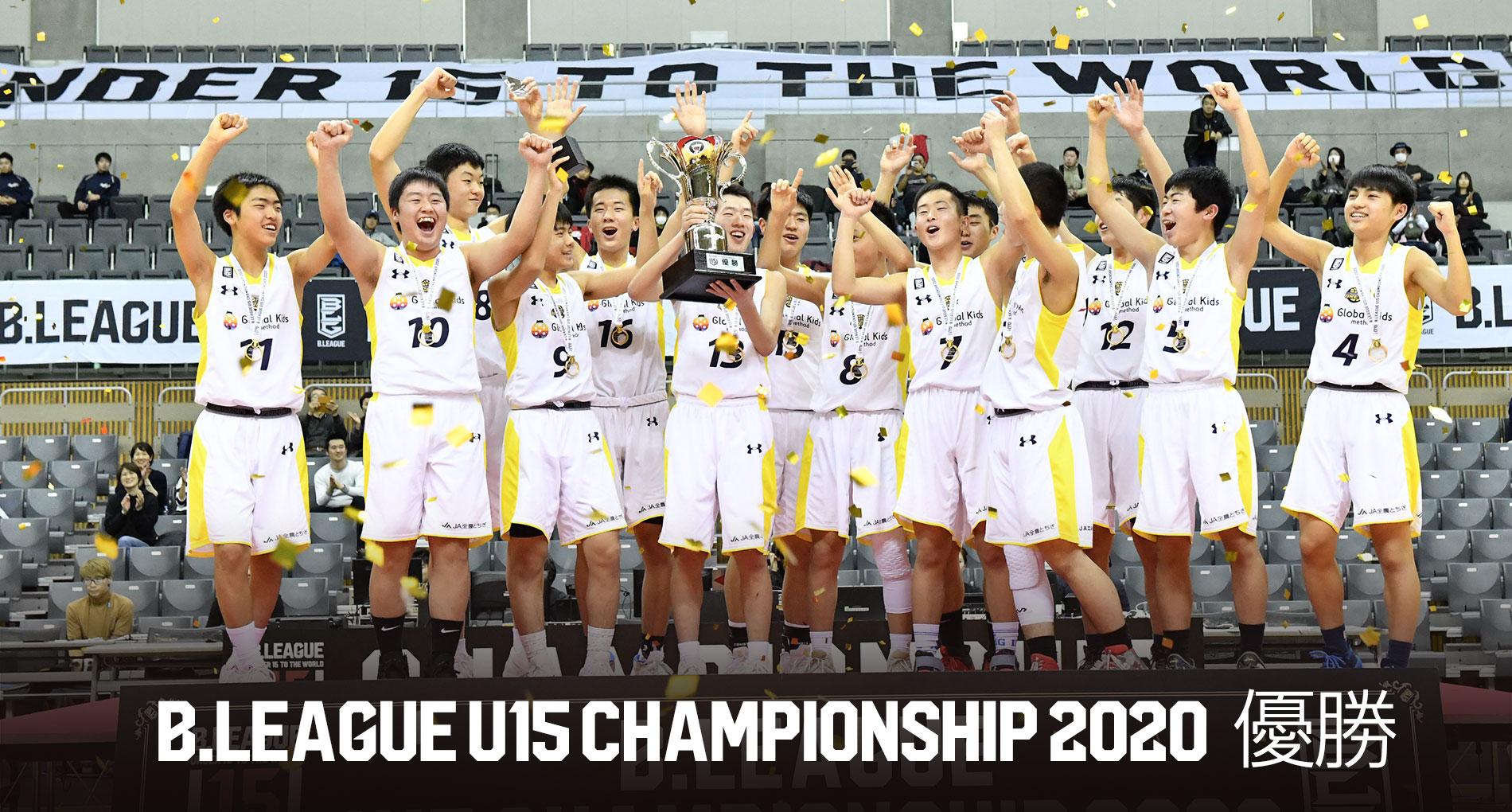 B.LEAGUE U15 CHAMPIONSHIP 2020 優勝