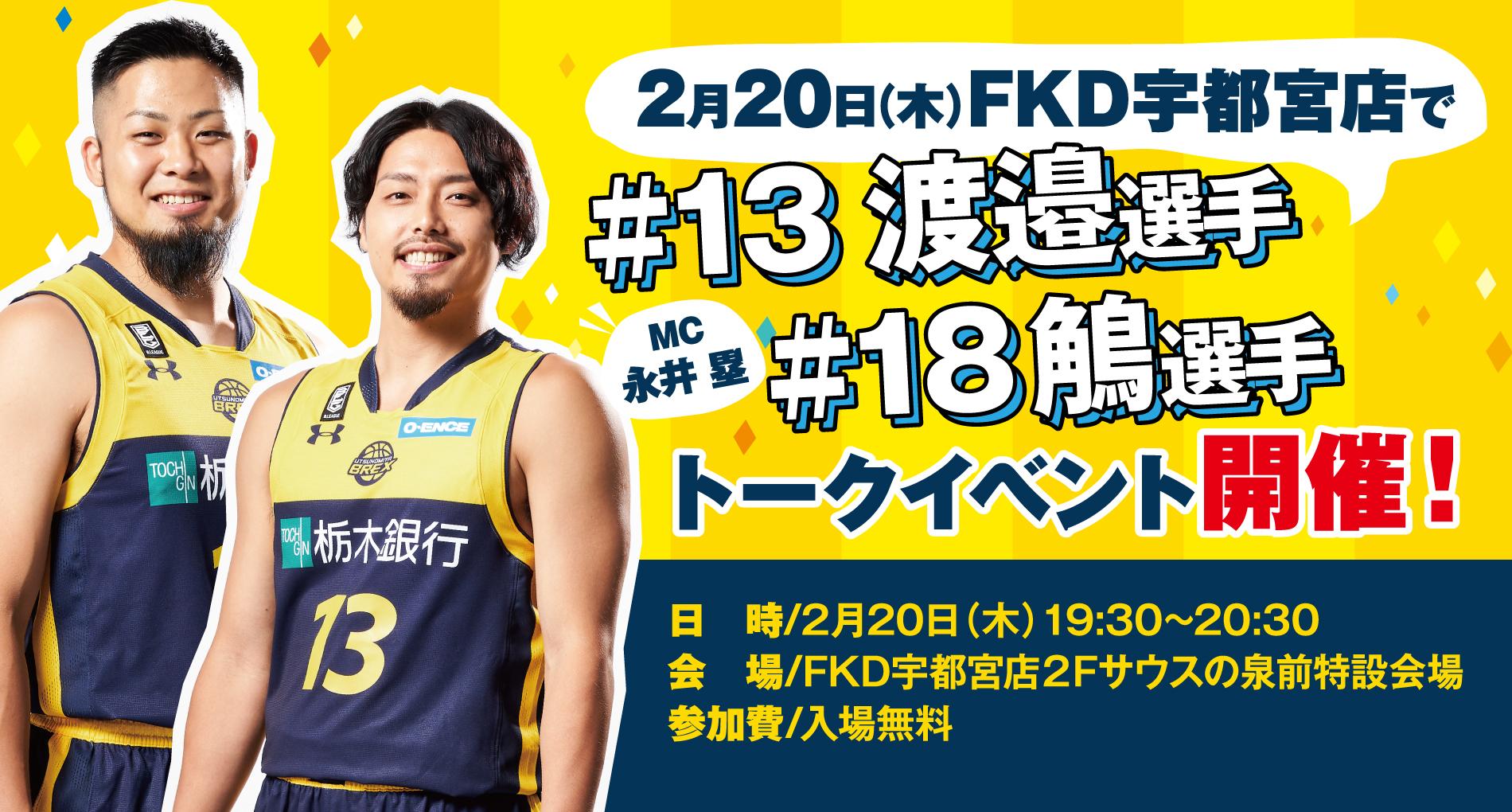 2/20 FKD宇都宮店 イベント