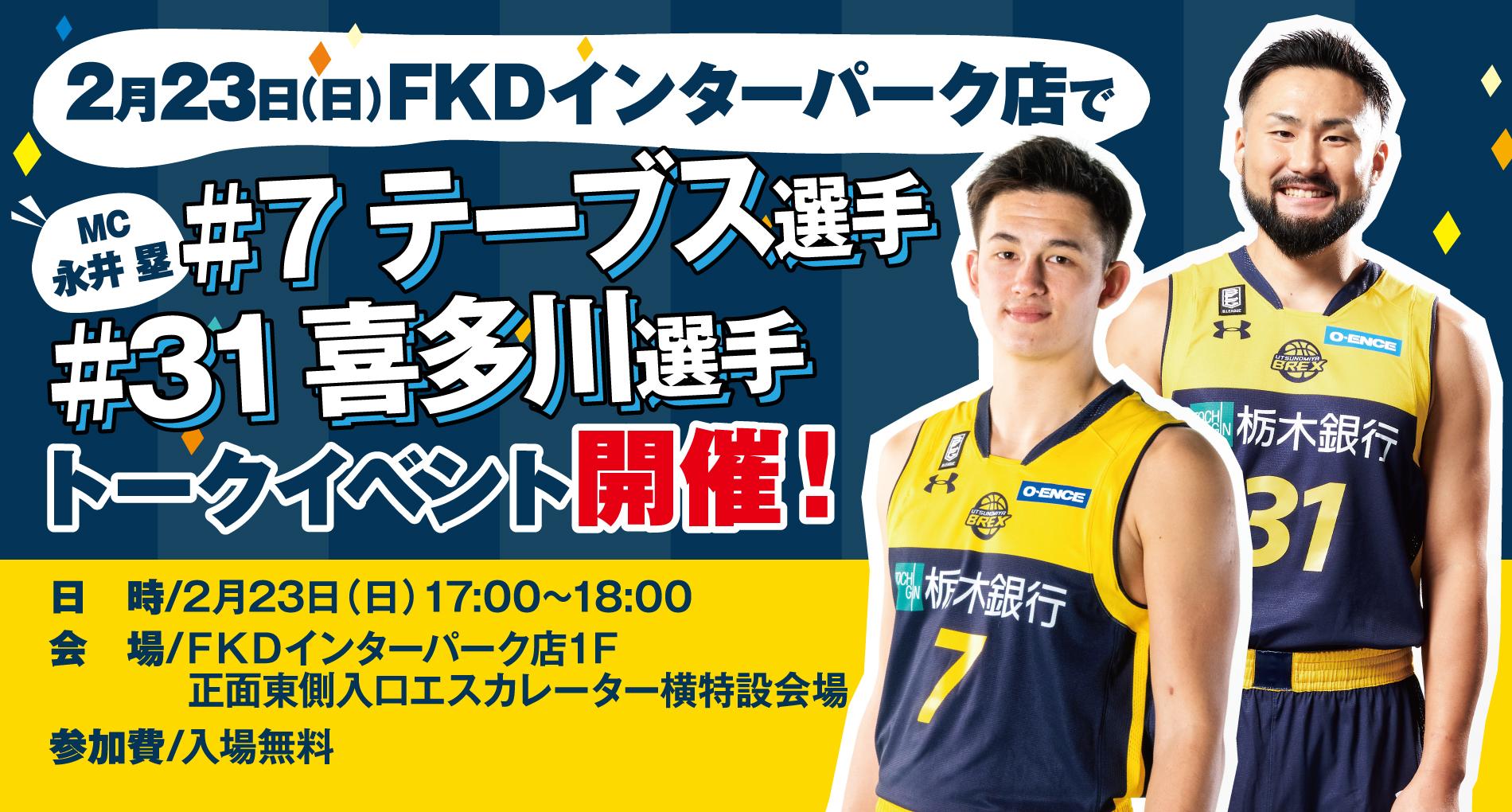 2/23 FKDインターパーク店 イベント