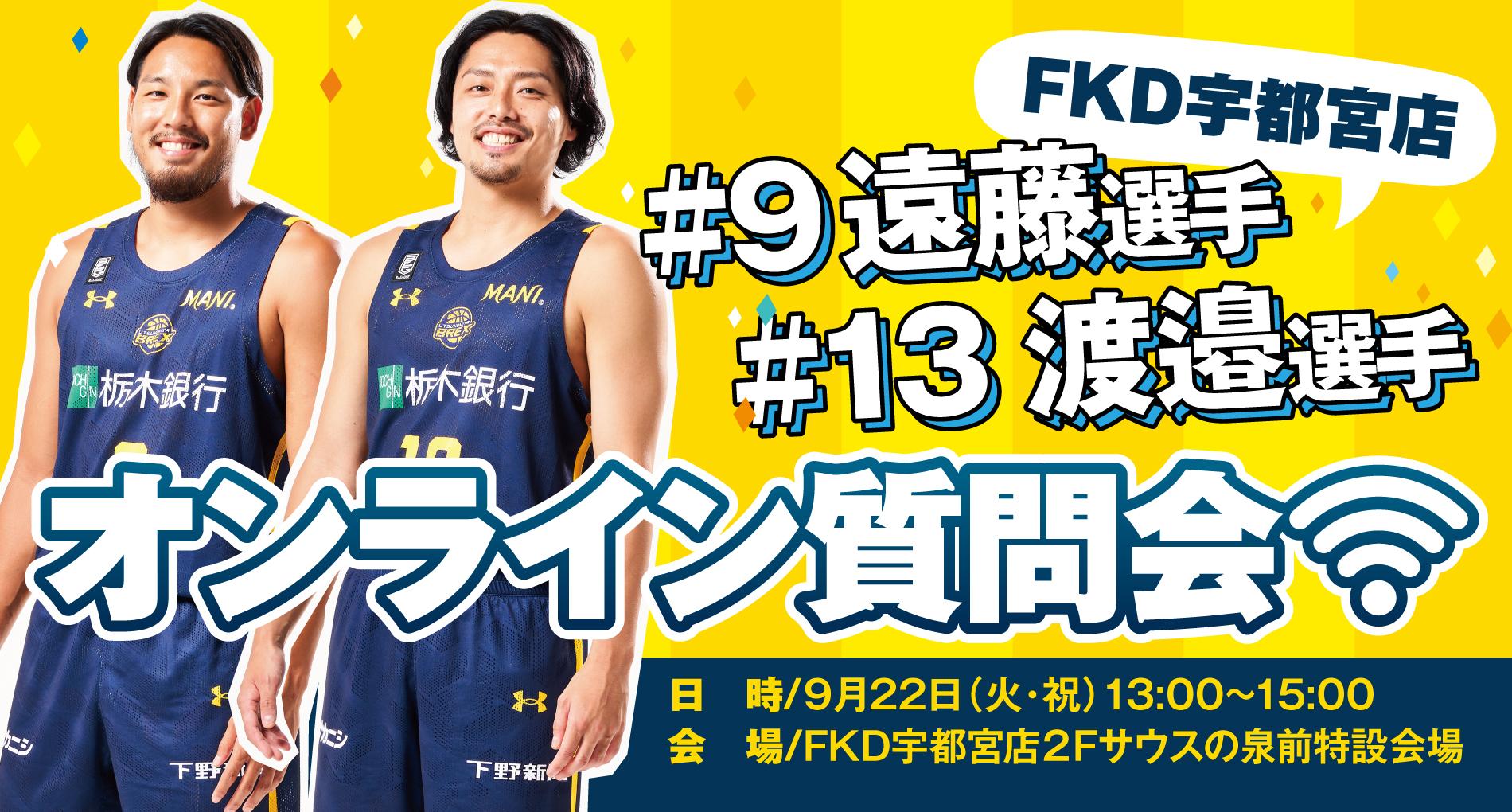 FKD宇都宮イベント