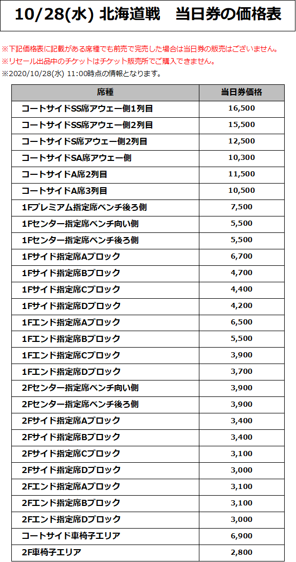 10/28(水) 北海道戦 価格表