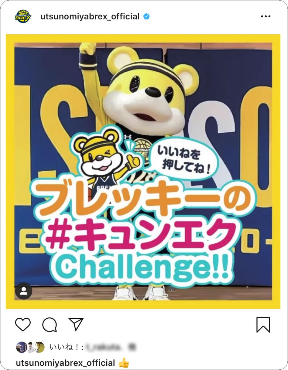 キュンエク Instagram