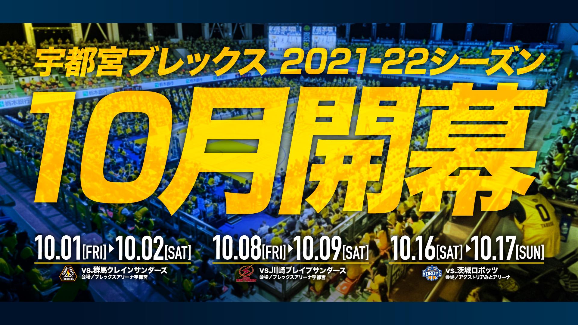 2021-22 開幕3節 KV