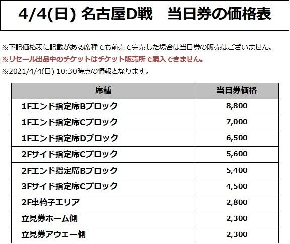 4/4(日) 名古屋D戦 価格表