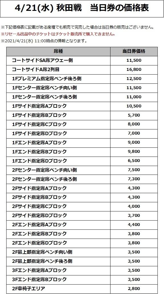4/21(水) 秋田戦 価格表