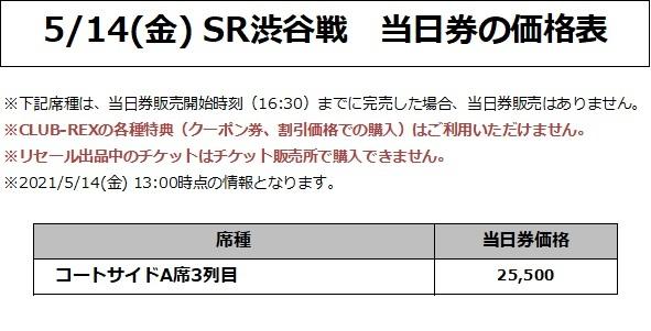 5/14(金) SR渋谷戦 価格表