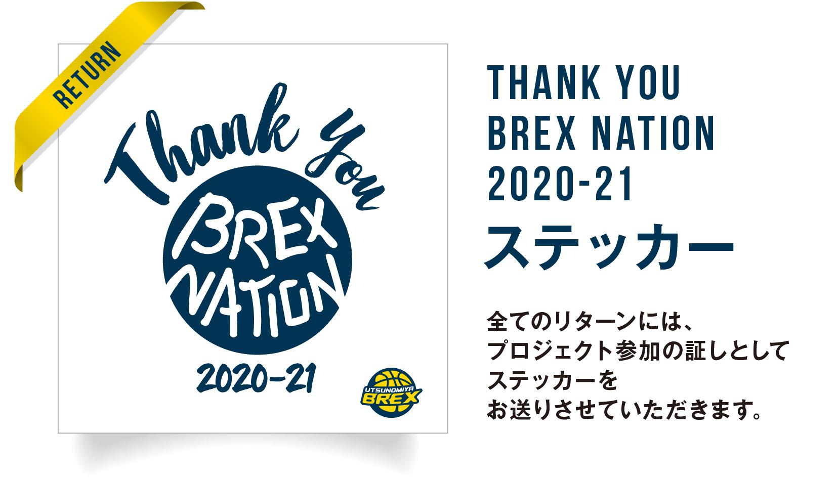 クラウドファンディング THANK YOU BREX NATIONステッカー