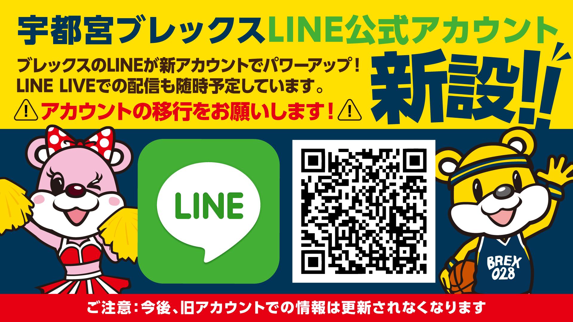 宇都宮ブレックス LINE公式アカウント開設 キービジュアル