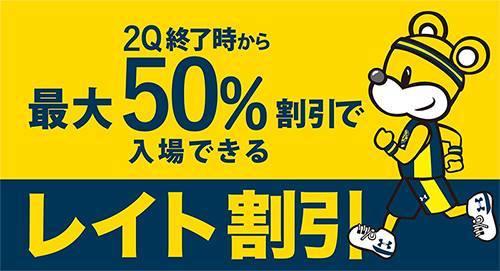 late_discount.jpg